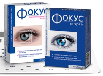 Фокус и Фокус Форте для восстановления зрения