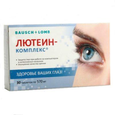 Лучшие витамины для глаз: какой комплекс выбрать, обзор цен и отзывы